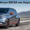BlackFriday με Nissan MICRA και δώρο smartphone!