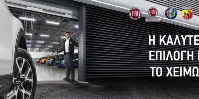 Χειμερινός έλεγχος 2017 για τα αυτοκίνητα Fiat, Alfa Romeo, Abarth, Fiat Professional