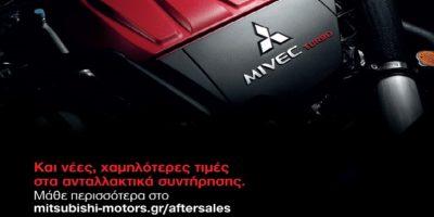 Ελκυστικά πακέτα συντήρησης για όλα τα μοντέλα Mitsubishi Motors από 39€