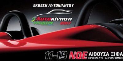 Έκθεση αυτοκινήτου στο Ελληνικό «Αυτοκίνηση 2017»