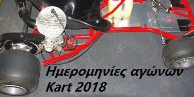 Hμερομηνίες αγώνων Kart 2018