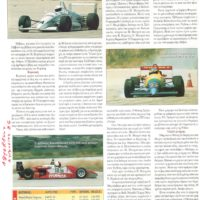 F3 - AUTO RALLY Aug 96
