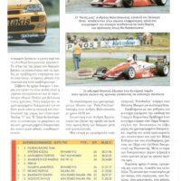 F3 - AUTO RALLY May 96 (2)