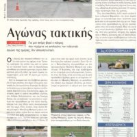 F3 - Auto Moto and Sport May 96