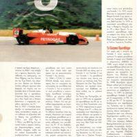 F3 - DONNA 1996 (3)