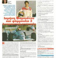 F3 - EINAI April 96