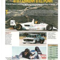 F3 interview 4T Dec 95