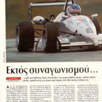 F3 interview AutoMotoSport Nov 95 (1)