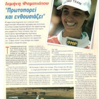 F3 interview AutoRally 95