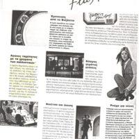 F3 interview MarieClaire Dec 95