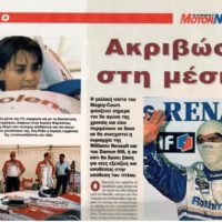 F3 interview Sunday MotorNews 30 Jun 95