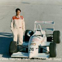 Formula3 - 12 11 95 Rodos - (3)