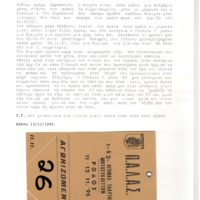 Formula3 - 12 11 95 Rodos - Perigrafi Agona