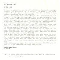 Formula3 - 25 6 95 Tripoli