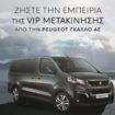 Η Peugeot στο 17ο East Med Yacht Show στη Μαρίνα Ζέας