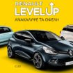 Renault LEVEL UP