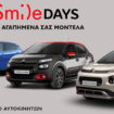 Citroen Smile Days!