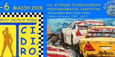 1ος Πανελληνίος Αγώνας ταχύτητας Ρόδου 2018