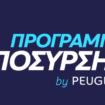 Πρόγραμμα απόσυρσης στην Peugeot