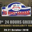 21ο Ράλλυ «24 Ώρες Ελλάδα» ΣΙΣΑ (20-21/10/2018)