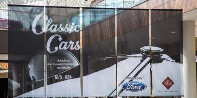 Έκθεση Kλασικών Aυτοκινήτων Ford στο «The Mall Athens»