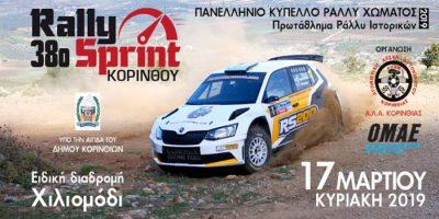38ο Rally Sprint Κορίνθου 2019 – Πρόγραμμα/Συμμετοχές