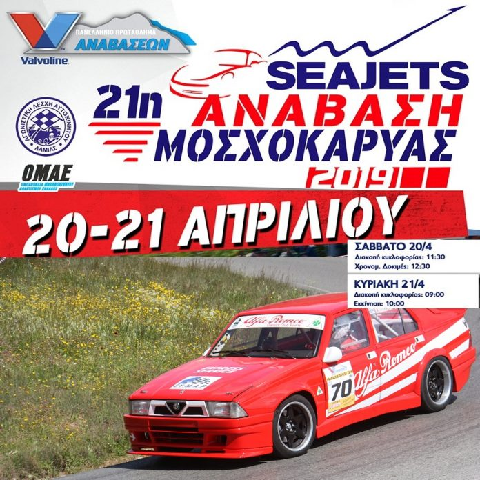anavasi moshokarias 2019 0122