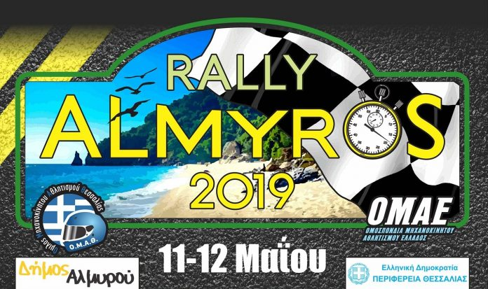 rally almirou 2019 01