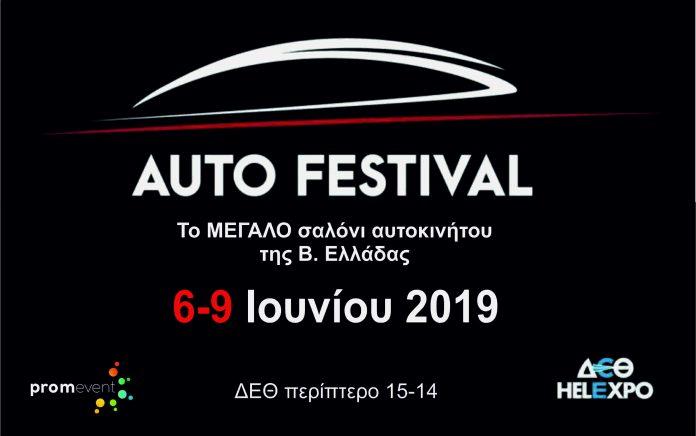logo AF 2019