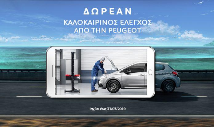 Peugeot_summer_check_2019