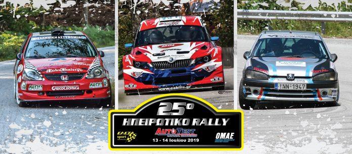 25ο Ηπειρωτικό Rally 01
