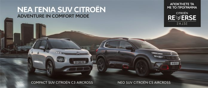 Citroen SUV Range