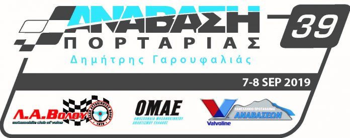 2019_anavasi_Portaria_Logo