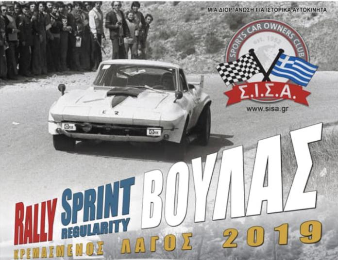 rally sprint voulas kremastos lagos 2019 012