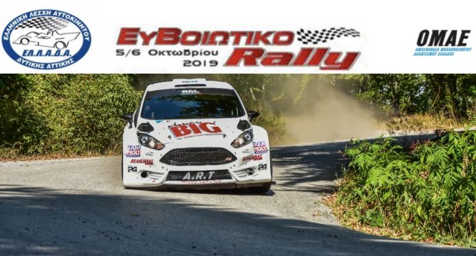 2019_Rally_Euvoiotiko_0