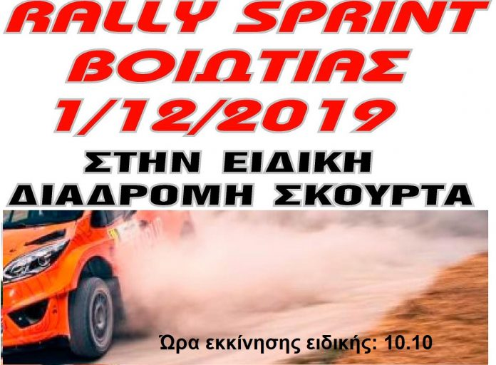 2019_Rally_Sprint_Viotias_Poster